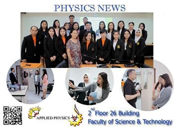 คณะศึกษาดูงานเข้าเยี่ยมชมห้องปฏิบัติการสาขาฟิสิกส์ประยุกต์