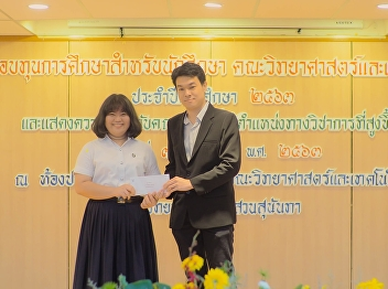 Student received a scholarship