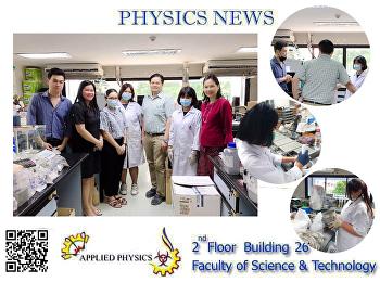 นิเทศนักศึกษาฝึกประสบการณ์ ณ กรมวิทยาศาสตร์บริการ